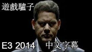 遊戲驢子 (Videogamedunkey) :2014年的E3大展 (E3 2014) (中文字幕)