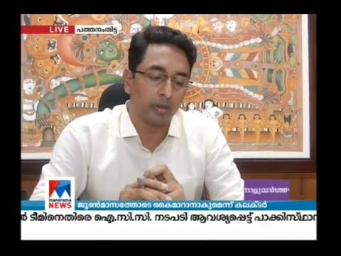 പ്രളയത്തിൽ തകർന്ന വീടുകളുടെ പുനർനിർമാണം അവസാനഘട്ടത്തിൽ | Pathanamthitta Construction