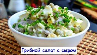 Грибной Салат с Сыром - Отличный Салат