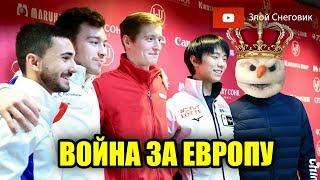 БИТВА ЗА ЗОЛОТО ЕВРОПЫ Самарин Алиев Аймоз Чемпионат Европы по Фигурному Катанию 2020