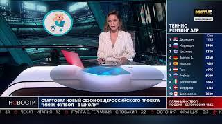 Матч ТВ 10 09 21 08 30 Новости спорта Проект Мини футбол в школу