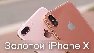 Золотой iPhone X и секретное производство Apple...