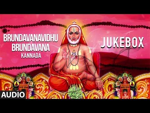 Sri Raghavendra Swamy Devotional Songs ►Brundavanavidhu Brundavana | Kannada Devotional Songs