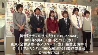 舞台「ナナマル サンバツ THE QUIZ STAGE」 2018年5月4日(金・祝)~9日...
