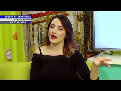 TV7plus: ОСНОВНИЙ ІНФОРМАЦІЙНИЙ ВЕЧІР ОБЛАСТІ . Запис від 30 липня . Актуальність фотографії