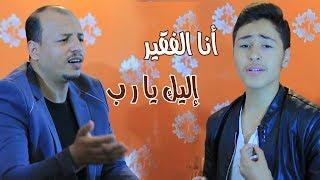 أنا الفقير // سليم الوادعي \u0026 شهاب الشعراني