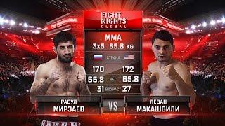 Расул Мирзаев vs. Леван Макашвили / Rasul Mirzaev vs. Levan Makashvili