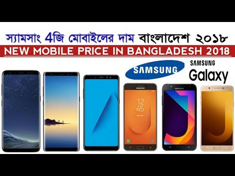 samsung galaxy new 4g mobile price in Bangladesh 2018 | latest mobile in bd
