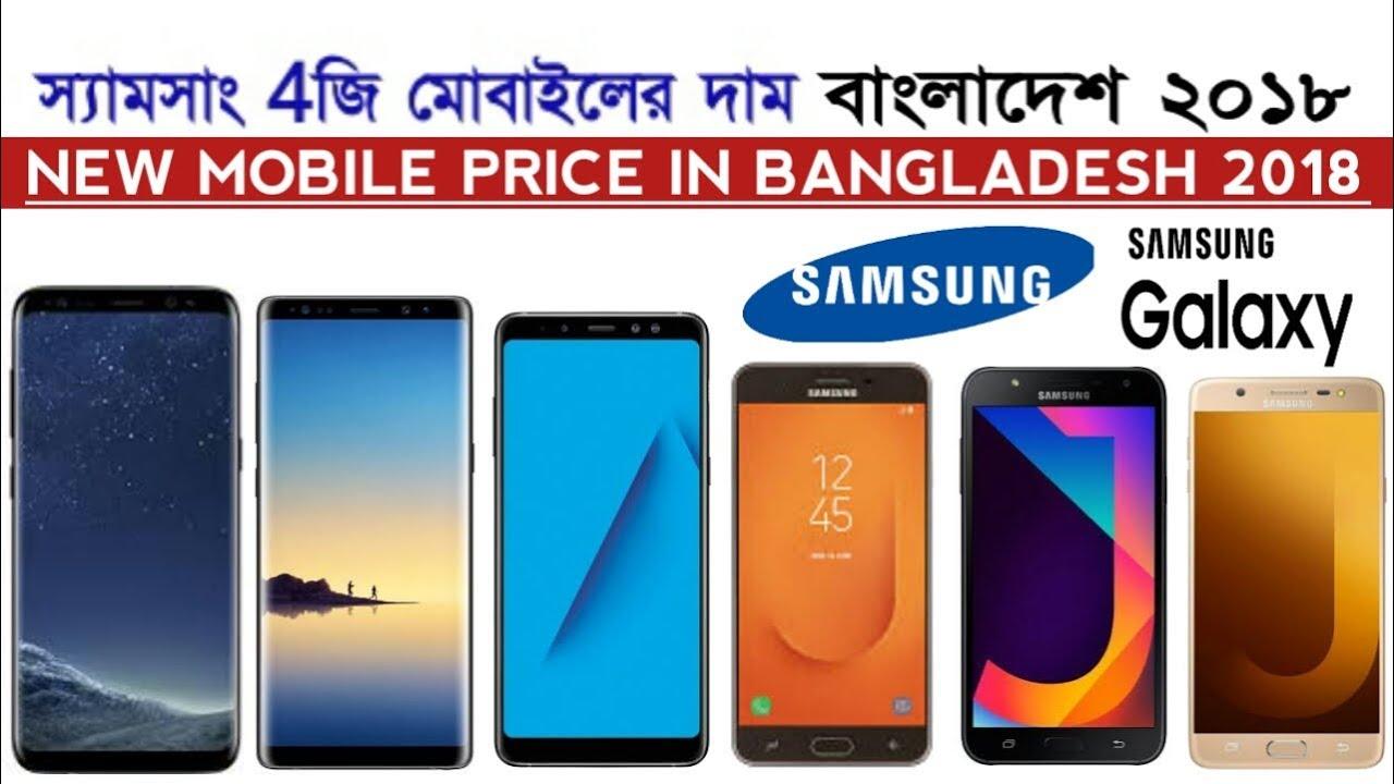 samsung galaxy new 4g mobile price in Bangladesh 2018  8ce71e0bf
