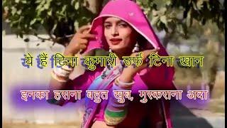 #tina khan# हरयाणवी महसूर गायकार टीना खान से चुलबुली बातें, बातो-बातो में प्यार || Tina ||