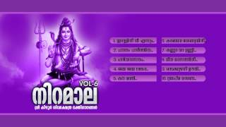 നിറമാല    Niramala VOL - 6    Hindu Devotional Songs Malayalam   Lord Shiva Songs Audio Jukebox