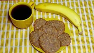Овсяно-банановое печенье | ПП рецепт