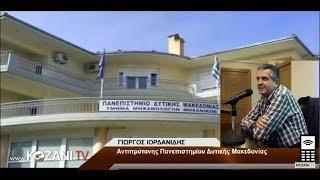 Δήλωση νέου Αντιπρύτανη Πανεπιστημίου Γ. Ιορδανίδη