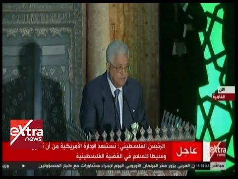 الآن   كلمة الرئيس محمود عباس رئيس فلسطين في مؤتمر الأزهر العالمي لنصرة القدس