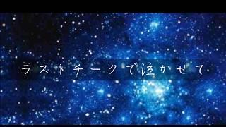 石井聖子 - ラストチークで泣かせて
