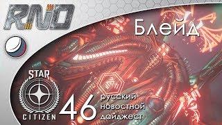 46-Star Citizen - Русский Новостной Дайджест Стар Ситизен