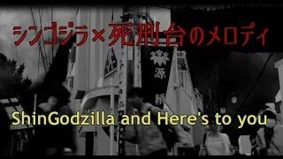 シンゴジラ+Here's to you【FanTeaser】ShinGodzilla+Here's to you