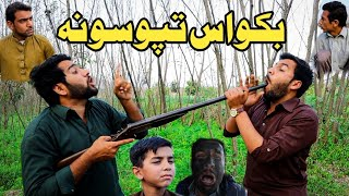 Bakwas Taposona New Funny Video By Azi Ki Vines 2021