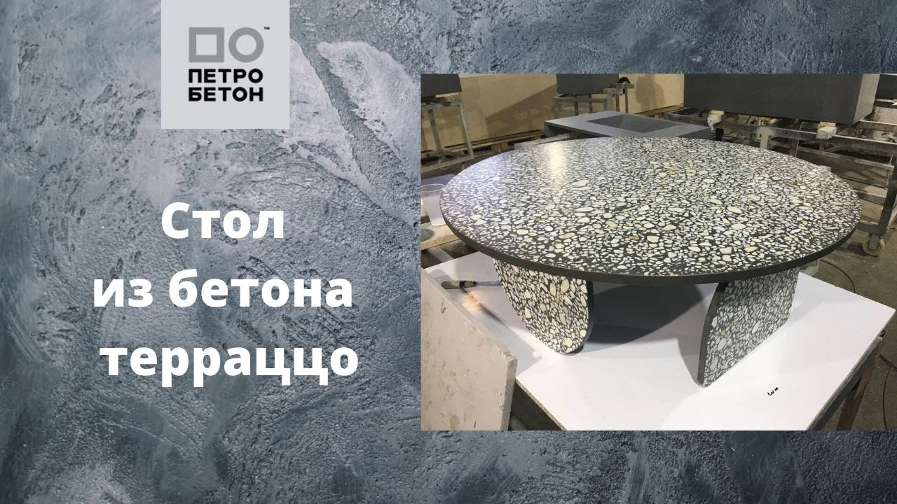 Бетона терраццо аммиак в бетоне