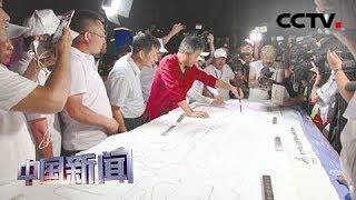 [中国新闻] 800米空心字刷新吉尼斯世界纪录 | CCTV中文国际