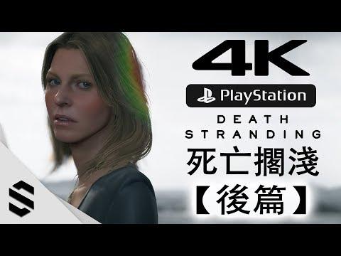 【 死亡擱淺 】4K電影剪輯版(後篇) - 無準心、電影式運鏡、完整劇情 - PS4 Pro中文劇情電影 - Death Stranding - Semenix出品