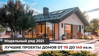 Лучшие проекты домов от 70 до 140 кв.м.   Модельный ряд 2021
