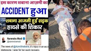 Shabana Azmi Accident: मुंबई-पुणे एक्सप्रेसवे हादसे में घायल हुईं शबाना आजमी की हालत स्थिर