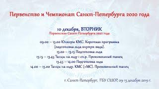 Чемпионат и Первенство Санкт Петербурга 10 12 019 Академия фигурного катания