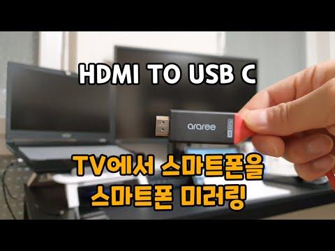 아라리 USB-C to HDMI Cable 사용후기ㅣ스마트폰 미러링, MHL 삼성 DEX 케이블 - 아라리 USB C타입 to HDMI