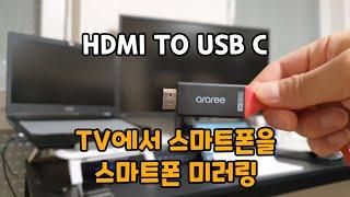 아라리 USB-C to HDMI Cable 사용후기ㅣ스…