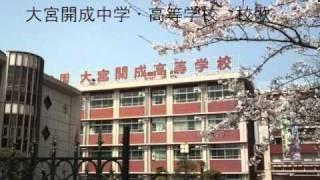 大宮開成中学・高等学校 校歌