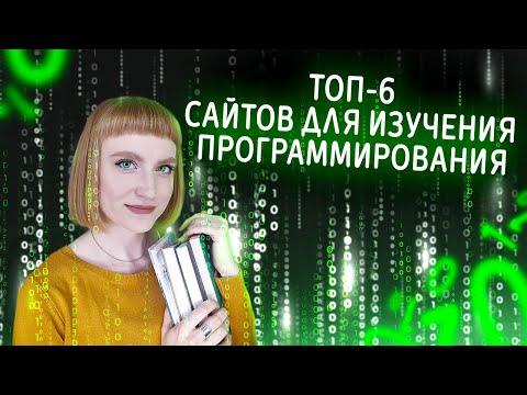 Онлайн курсы программирования для начинающих. Обучение программированию с нуля: Python, C++, HTML.