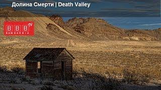 Достопримечательности США. Долина Смерти (Death Valley)(Путешествие из Сан-Франциско в Лас-Вегас. Туры по США. Самые интересные места в США. Заповедники и парки:..., 2015-07-14T11:51:20.000Z)