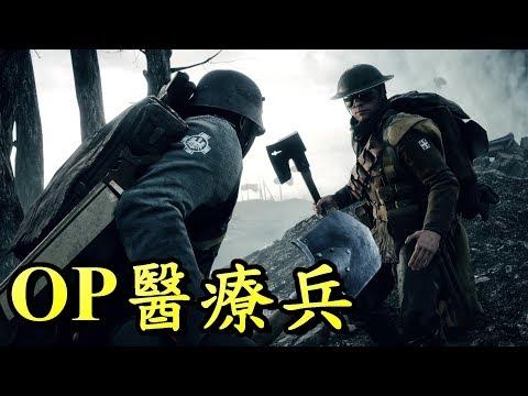戰鬥醫療兵!! -- 戰地風雲1 Battlefield 1