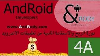 4- أ- دخول AdMob وإضافة تطبيقاتك عليه لتحقيق ارباح منها