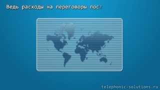 видео Многоканальный номер телефона