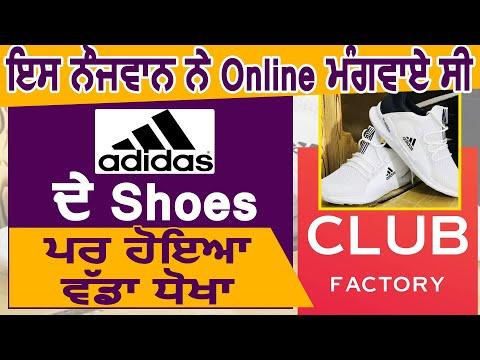Consumer Desk : इस शख्स ने Online मंगवाए थे Adidas के Shoes, पर हुआ बड़ा धोखा