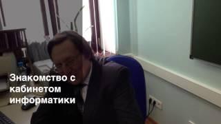 Кабинет Информатики(description., 2013-03-25T17:37:01.000Z)