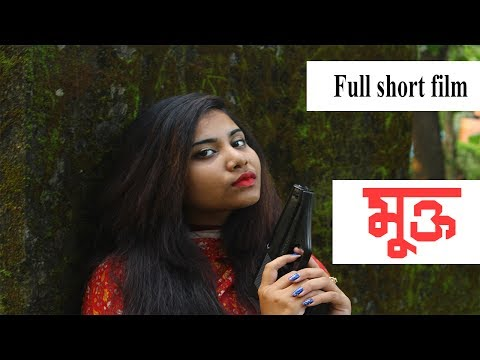 MUKTO (মুক্ত) Bangla (Romantic)New Short Film By click and play