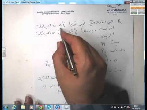 المحاضرة السابعة    مبادئ الاحصاء   ~