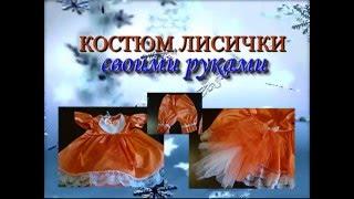 Карнавальный костюм для девочки: Лиса