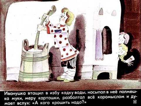 Про Иванушку-дурачка. Сказка для детей. Аудиосказка.