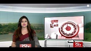 Hindi News Bulletin हिंदी समाचार बुलेटिन – July 29 2019 9 am