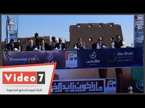 ساحة الكرنك بالأقصر تستضيف مؤتمر صحفي عالمي لكشف تفاصيل ماراثون زايد الخيري  - 18:22-2018 / 1 / 18