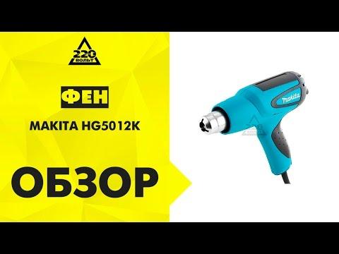 Пистолет за горещ въздух MAKITA HG5012K #tWZ0pn5J234