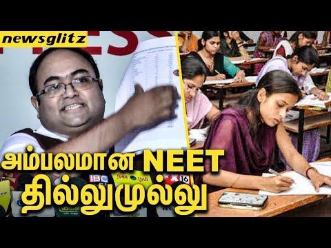 அம்பலமான நீட் தில்லுமுல்லு : Chaos In Tamil Nadu NEET Exam | NEET Controversy
