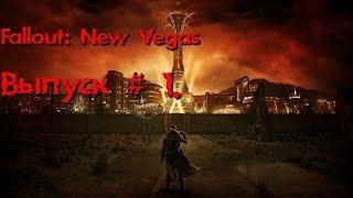 Fallout: New Vegas.Выпуск № 1.