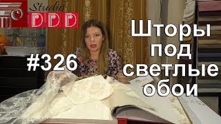 #326. Какие шторы выбрать в спальню со светлыми обоями, молочными или бежевыми? Шторы-компаньоны