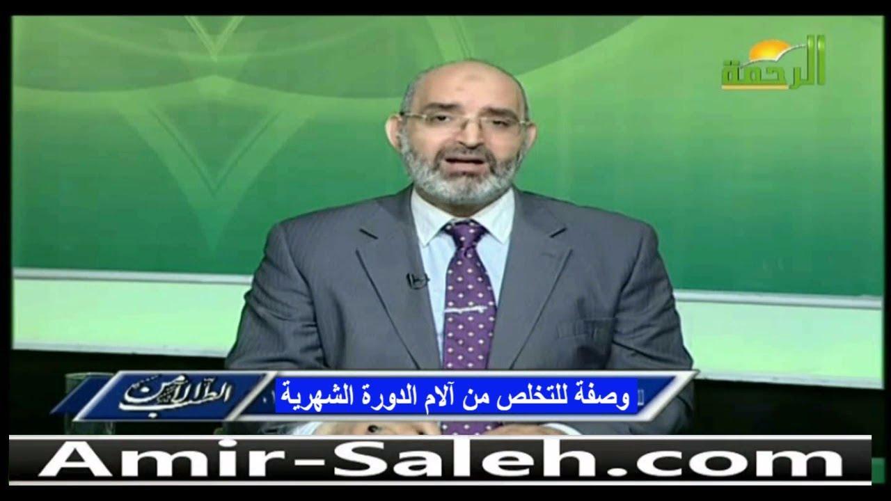 وصفة للتخلص من آلام الدورة الشهرية | الدكتور أمير صالح