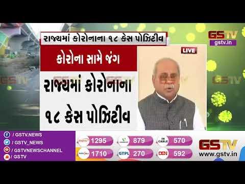 Gandhinagar : નાયબ મુખ્ય પ્રધાન નીતિન પટેલની પ્રેસ કોન્ફરન્સ | Gstv Gujarati News